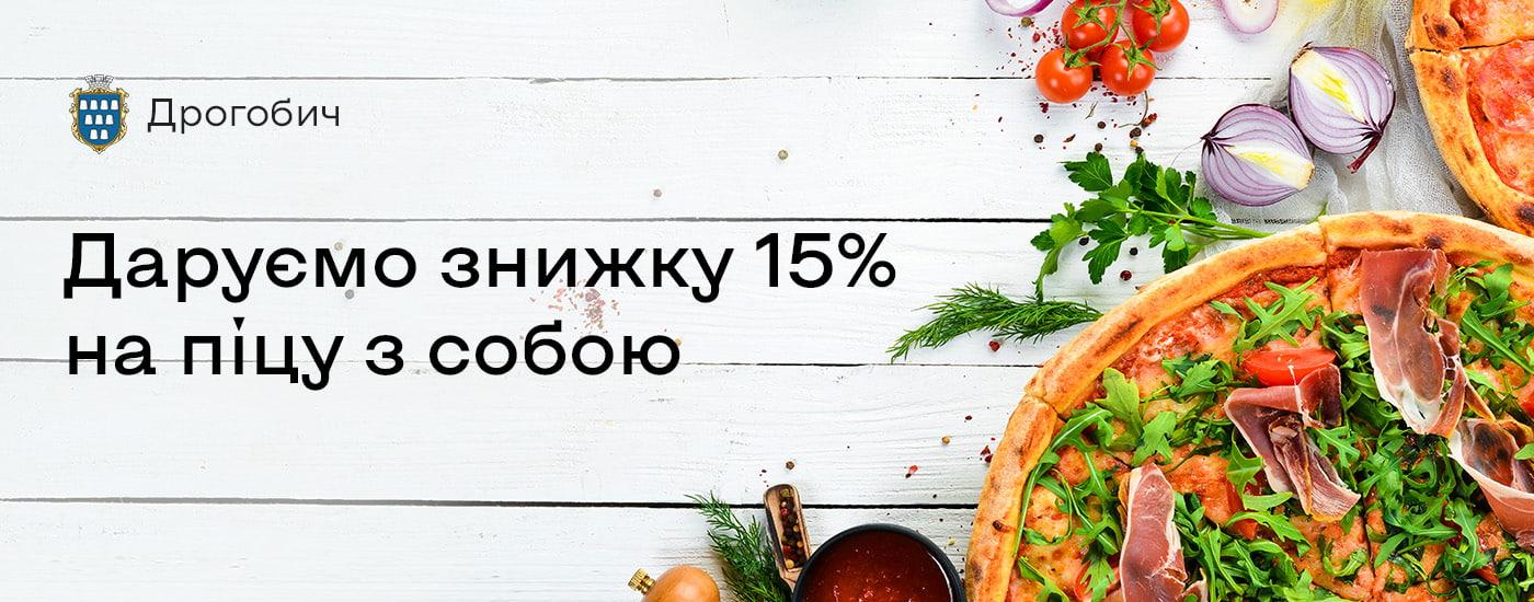 Даруємо знижку 15% на піцу з собою